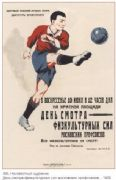 Vintage Russian sports poster 1928